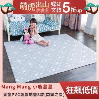 【Mang Mang 小鹿蔓蔓】兒童PVC遊戲地墊S款(閃耀之星)  Mang Mang 小鹿蔓蔓