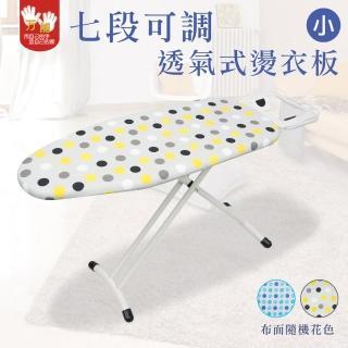 【雙手萬能】七段可調直立透氣式燙衣板-小/32吋(布面隨機花色) 推薦  雙手萬能