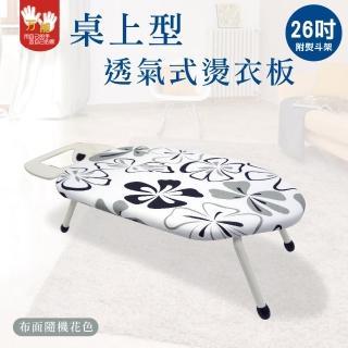 【雙手萬能】26吋桌上型透氣式燙衣板-附熨斗架(布面隨機花色)  雙手萬能