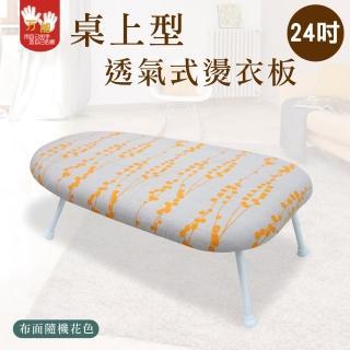 【雙手萬能】24吋桌上型透氣式燙衣板(布面隨機花色)  雙手萬能