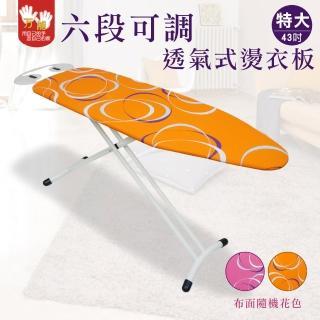 【雙手萬能】六段可調直立透氣式燙衣板-特大/43吋(布面隨機花色)優惠推薦  雙手萬能