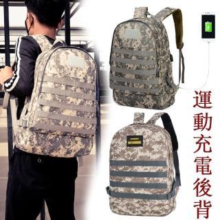 【iSPurple】叢林冒險迷彩充電運動男性後背包(2款可選)  iSPurple
