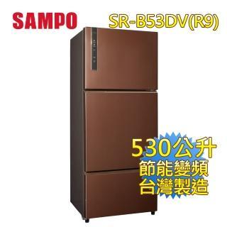 【SAMPO 聲寶】★優質福利品★530公升變頻一級極致節能系列三門冰箱(SR-B53DV-R9)  SAMPO 聲寶