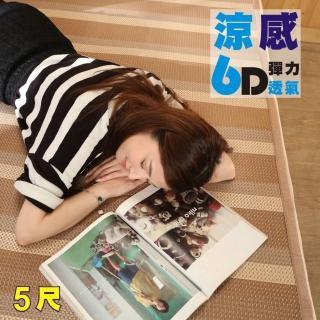 【BuyJM】雙人6D涼感彈力透氣亞藤涼蓆/5x6.2尺  BuyJM