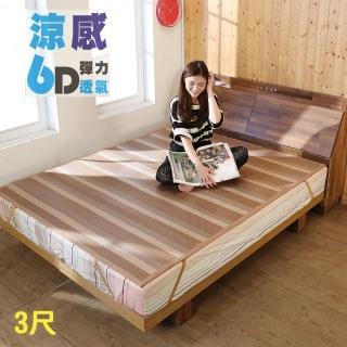 【BuyJM】6D涼感彈力透氣亞藤涼蓆/涼墊(單人3x6.2尺) 推薦  BuyJM