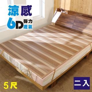 【BuyJM】雙人6D涼感彈力透氣亞藤涼蓆/5x6.2尺(2入組)  BuyJM