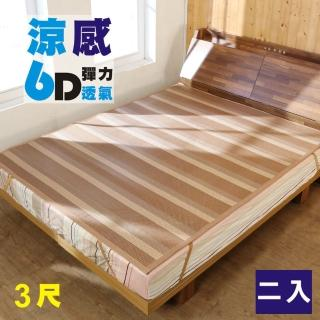 【BuyJM】6D涼感彈力透氣亞藤涼蓆/涼墊/單人3x6.2尺(2入組)  BuyJM