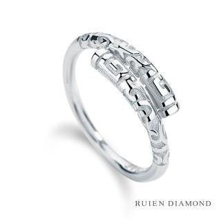 【RUIEN DIAMOND 瑞恩鑽石】情侶對戒 戒圈 愛金箍(18K白金 男戒)優惠推薦  RUIEN DIAMOND 瑞恩鑽石