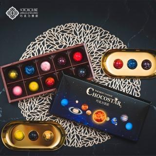 【巧克力雲莊】璀璨星河手工巧克力-10入禮盒(星球巧克力 手工巧克力)  巧克力雲莊