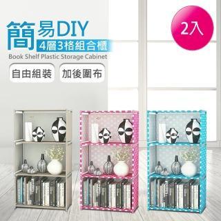 【VENCEDOR】簡易DIY 四層3格 置物櫃-2入組(書架 書櫃 可超取 簡易組裝 收納櫃 組合櫃 置物 架子)好評推薦  VENCEDOR