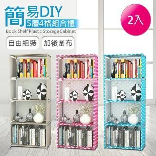 【VENCEDOR】簡易DIY 五層4格 置物櫃-2入組(書架 書櫃 可超取 簡易組裝 收納櫃 組合櫃 置物 架子)  VENCEDOR