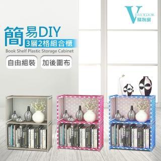 【VENCEDOR】簡易DIY 3層2格 置物櫃-1入組(書架 書櫃 可超取 簡易組裝 收納櫃 組合櫃 置物 架子)  VENCEDOR