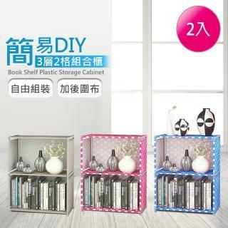 【VENCEDOR】簡易DIY 3層2格 置物櫃-2入組(書架 書櫃 可超取 簡易組裝 收納櫃 組合櫃 置物 架子)  VENCEDOR