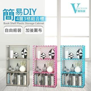 【VENCEDOR】簡易DIY 四層3格 置物櫃-1入組(書架 書櫃 可超取 簡易組裝 收納櫃 組合櫃 置物 架子)  VENCEDOR