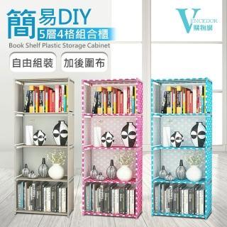 【VENCEDOR】簡易DIY 五層4格 置物櫃-1入組(書架 書櫃 可超取 簡易組裝 收納櫃 組合櫃 置物 架子)折扣推薦  VENCEDOR