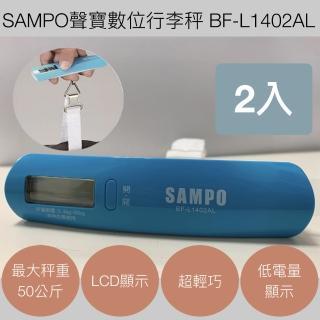 【SAMPO 聲寶】攜帶式液晶行李秤/手提秤2入(輕巧方便可攜帶 可秤重達50公斤)折扣推薦  SAMPO 聲寶