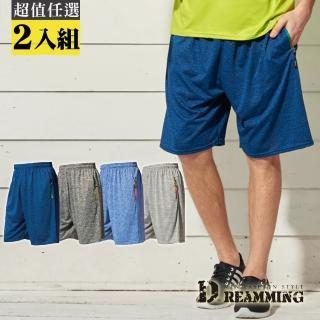 【Dreamming】二件組-陽離子輕舒適海灘休閒運動短褲(共四色)  Dreamming