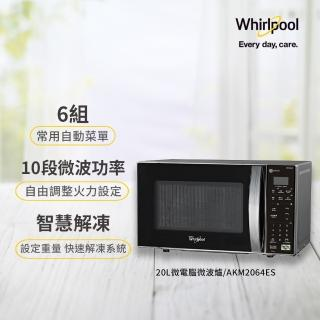 【Whirlpool 惠而浦】20L微電腦微波爐(AKM2064ES)  Whirlpool 惠而浦