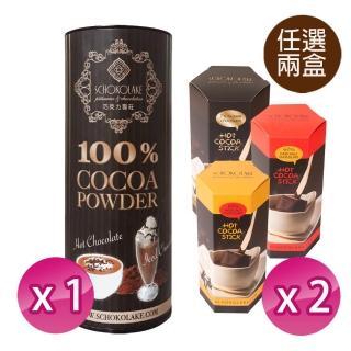 【巧克力雲莊】可可粉+可可攪*2超值組 推薦  巧克力雲莊