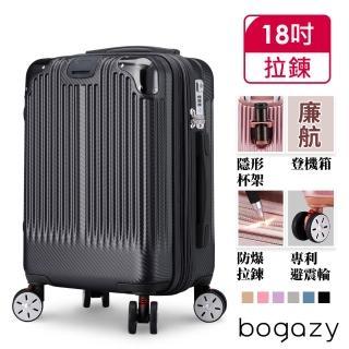 【Bogazy】極致亞鑽 18吋防爆拉鍊/便利杯架/專利避震輪行李箱登機箱(多色任選)  Bogazy