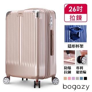 【Bogazy】極致亞鑽 26吋防爆拉鍊/便利杯架/專利避震輪行李箱(多色任選)  Bogazy