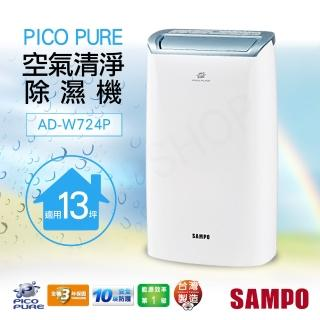 【SAMPO 聲寶】12公升PICO PURE清淨除濕機(AD-W724P)折扣推薦  SAMPO 聲寶