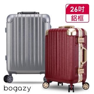【Bogazy】綠野迷蹤 26吋PC鋁框行李箱(多色任選)  Bogazy
