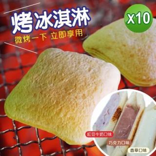 【老爸ㄟ廚房】冰火五重天冰烤冰淇淋(65g/顆/包 共10包)  老爸ㄟ廚房