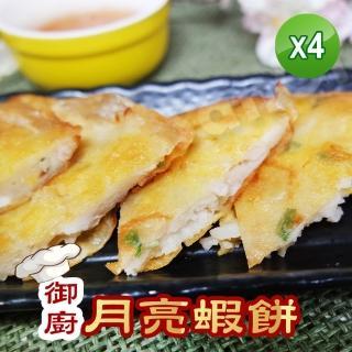 【老爸ㄟ廚房】黃金酥脆月亮蝦餅 4包組(200g/2片/包)優惠推薦  老爸ㄟ廚房