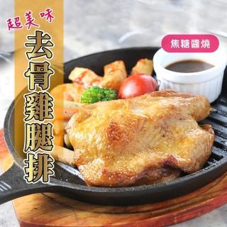 【老爸ㄟ廚房】懷舊古早味蜜汁去骨雞腿排(120G/片 共 10片組)  老爸ㄟ廚房