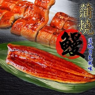 【老爸ㄟ廚房】日式蒲燒鰻魚 2包(130g/包 共2包)  老爸ㄟ廚房