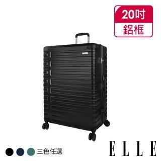 【ELLE】Olivia系列-20吋裸鑽刻紋100%純PC行李箱(多色任選EL31251)  ELLE