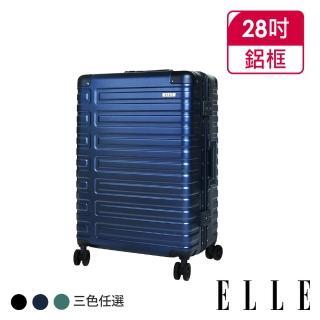 【ELLE】Olivia系列-28吋裸鑽刻紋100%純PC行李箱(多色任選EL31251)好評推薦  ELLE