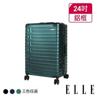 【ELLE】Olivia系列-24吋裸鑽刻紋100%純PC行李箱(多色任選EL31251)折扣推薦  ELLE