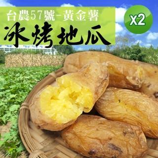 【老爸ㄟ廚房】台農57號黃金冰烤地瓜(600g/包 共2包)好評推薦  老爸ㄟ廚房