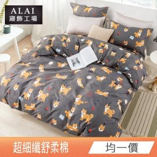 【ALAI寢飾工場】超細纖 舒柔床包枕套組(單人/雙人/加大)  ALAI寢飾工場