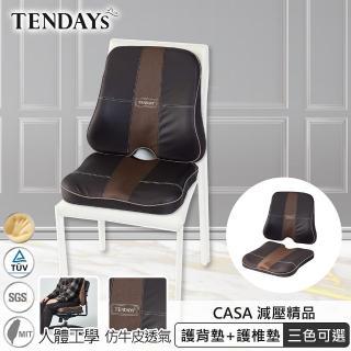【TENDAYS】CASA立體辦公室護背墊+椎墊 組合(組合推薦價)好評推薦  TENDAYS