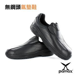【PAMAX 帕瑪斯】廚師餐飲鞋、休閒型防滑鞋、止滑鞋、工作鞋(PP09201黑)  PAMAX 帕瑪斯
