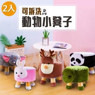 【VENCEDOR】萌寵可愛動物造型小圓凳-2入(實木動物造型小圓凳/實木椅/休閒椅凳/沙發矮凳/小實木椅/小圓凳)  VENCEDOR