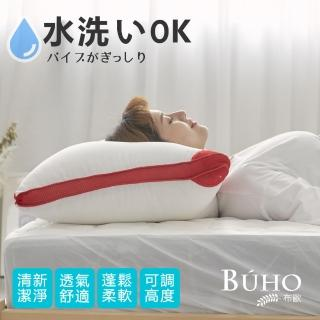 【BUHO布歐】3D透氣可水洗抗菌纖維枕(2入)評價推薦  BUHO布歐