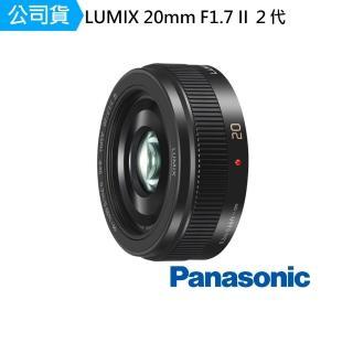 【Panasonic 國際牌】LUMIX 20mm F1.7 II AP 2代 G鏡頭 H-H020A 單眼鏡頭 標準至中距定焦鏡頭(公司貨)品牌優惠  Panasonic 國際牌