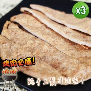 【老爸ㄟ廚房】手工大黑輪片 3包組(400g±5%/5片/包) 推薦  老爸ㄟ廚房