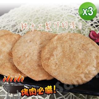 【老爸ㄟ廚房】手作黑輪片 3包組(380g±5%/10片/包) 推薦  老爸ㄟ廚房