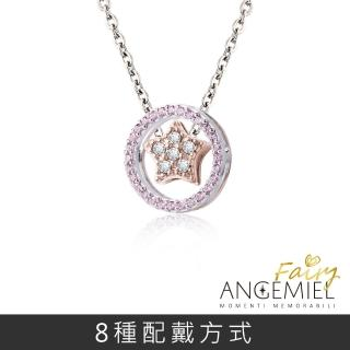 【Angemiel 安婕米】925純銀項鍊 Fairy精靈 套組(圓夢) 推薦  Angemiel 安婕米