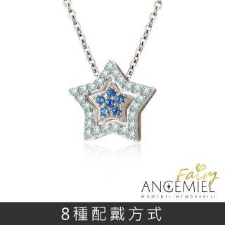 【Angemiel 安婕米】925純銀項鍊 Fairy精靈 套組(心願)  Angemiel 安婕米