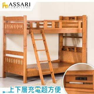 【ASSARI】日式全實木插座雙層床架(不含床墊)  ASSARI