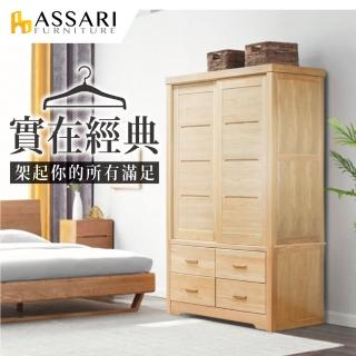 【ASSARI】巴洛克全檜木實木4.5尺衣櫃(寬133x深60x高209cm)  ASSARI