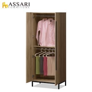 【ASSARI】佐久間日式2.5尺雙吊衣櫃(寬76x深55x高197cm) 推薦  ASSARI