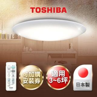 【TOSHIBA】3-6坪 LED遙控 調光調色吸頂燈(微星空 LEDTWTH48GS)  TOSHIBA