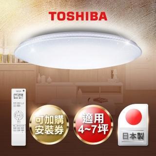 【TOSHIBA】4-7坪 LED遙控 調光調色吸頂燈(星爍 LEDTWTH61S)品牌優惠  TOSHIBA